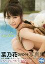 〔予約〕マジなの 菜乃花DVD付き写真集【2500円以上送料無料】