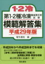 第1・2種冷凍機械責任者試験模範解答集 平成29年版【2500円以上送料無料】