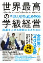 世界最高の学級経営 成果を上げる教師になるために/ハリー・ウォン/ローズマリー・ウォン/稲垣みどり【2500円以上送料無料】