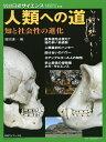 人類への道 知と社会性の進化/篠田謙一【2500円以上送料無料】