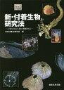 新・付着生物研究法 主要な付着生物の種類査定/日本付着生物学会【2500円以上送料無料】