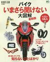バイクいまさら聞けない大図解【2500円以上送料無料】