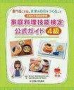 家庭料理技能検定公式ガイド4級 食べることは、未来の自分をつくること/香川明夫/家庭料理技能検定専門委員会