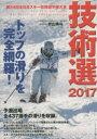 DVD '17 技術選/片山秀斗【2500円以上送料無料】