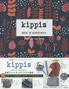 kippis premium box b【2500円以上送料無料】