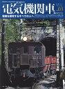 電気機関車EX(エクスプローラ) Vol.03(2017Spring)【2500円以上送料無料】