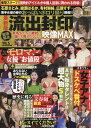 最新版 流出封印映像MAX 5【2500円以上送料無料】