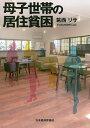 母子世帯の居住貧困/葛西リサ【2500円以上送料無料】