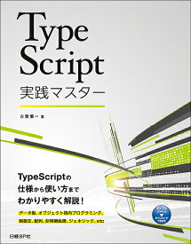 TypeScript実践マスター/古賀慎一【合計3000円以上で送料無料】