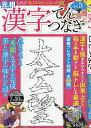 漢字てんつなぎ Vol.5【2500円以上送料無料】