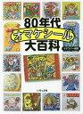 80年代オマケシール大百科/サデスパー堀野【2500円以上送料無料】