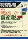 税務弘報 2017年5月号【雑誌】【2500円以上送料無料】