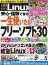 日経Linux 2017年5月号【雑誌】【2500円以上送料無料】
