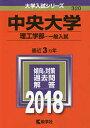 中央大学 理工学部 一般入試 2018年版【2500円以上送料無料】