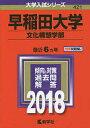 早稲田大学 文化構想学部 2018年版【2500円以上送料無料】