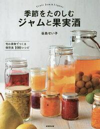 季節をたのしむジャムと果実酒旬の果物でつくる保存食100レシピ