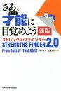さあ、才能(じぶん)に目覚めよう ストレングス・ファインダー2.0/トム・ラス/古屋博子【合計3000円以上で送料無…