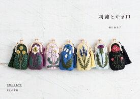 刺繍とがま口/樋口愉美子【合計3000円以上で送料無料】