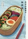 あゆみ食堂のお弁当 23人の手紙からうまれたレシピ/大塩あゆ美【2500円以上送料無料】