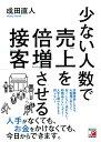 【100円クーポン配布中!】少ない人数で売上を倍増させる接客/成田直人