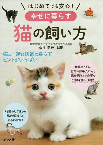 【店内全品5倍】はじめてでも安心!幸せに暮らす猫の飼い方/山本宗伸【3000円以上送料無料】
