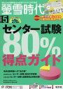 螢雪時代 2017年5月号【雑誌】【2500円以上送料無料】
