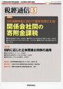 税経通信 2017年5月号【雑誌】【2500円以上送料無料】