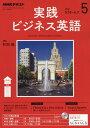 NHKラジオ実践ビジネス英語 2017年5月号【雑誌】【2500円以上送料無料】