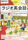 NHKラジオラジオ英会話 2017年5月号【雑誌】【2500円以上送料無料】
