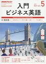 NHKラジオ入門ビジネス英語 2017年5月号【雑誌】【2500円以上送料無料】