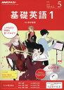 NHK R基礎英語1CD付 2017年5月号【雑誌】【2500円以上送料無料】