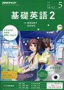NHK R基礎英語2CD付 2017年5月号【雑誌】【2500円以上送料無料】