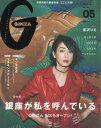 GINZA(ギンザ) 2017年5月号【雑誌】【2500円以上送料無料】