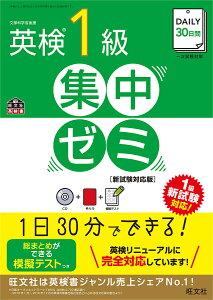 DAILY30日間英検1級集中ゼミ 一次試験対策【3000円以上送料無料】