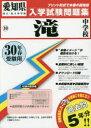 滝中学校 30年春受験用【2500円以上送料無料】