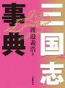 三国志事典/渡邉義浩【2500円以上送料無料】