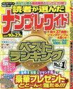 読者が選んだナンプレワイドベストランキング Vol.1【2500円以上送料無料】