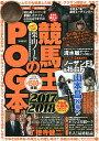 競馬王のPOG本 2017−2018/競馬王編集部【2500円以上送料無料】