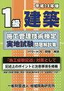 1級建築施工管理技術検定実地試験問題解説集 平成29年版【2500円以上送料無料】