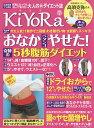 KiYoRa vol.1(2017初夏)【2500円以上送料無料】