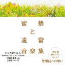 蜜蜂と遠雷 音楽集/オムニバス【2500円以上送料無料】