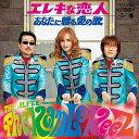 あなたに贈る愛の歌(初回限定盤B)/ALFEE meets KanLeKeeZ【2500円以上送料無料】