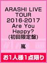 〔予約〕ARASHI LIVE TOUR 2016−2017 Are You Happy?(初回限定盤)/嵐【2500円以上送料無料】