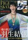 フィギュア・スケーターズ5 FIGURE SKATERS 2017年6月号 【イン・ロック増刊】【雑誌】【2500円以上送料無料】