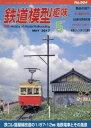 鉄道模型趣味 2017年5月号【雑誌】【2500円以上送料無料】