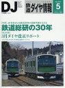 鉄道ダイヤ情報 2017年5月号【雑誌】【2500円以上送料無料】
