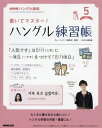 NHKハングル講座書いてマスター!ハン 2017年5月号【雑誌】【2500円以上送料無料】