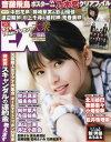 EX大衆 2017年5月号【雑誌】【2500円以上送料無料】