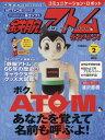 週刊鉄腕アトムを作ろう! 2017年5月2日号【雑誌】【2500円以上送料無料】