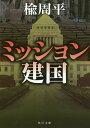 ミッション建国/楡周平【2500円以上送料無料】